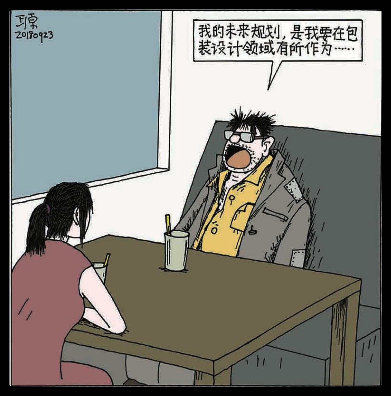 【漫画】我的规划