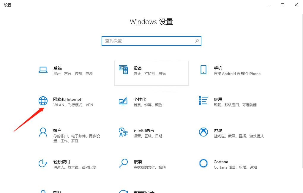 Windows 网络和Internet
