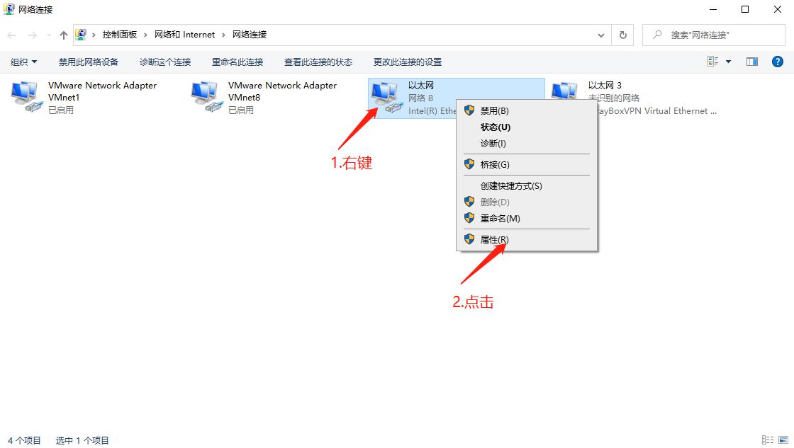 Windows以太网接口属性