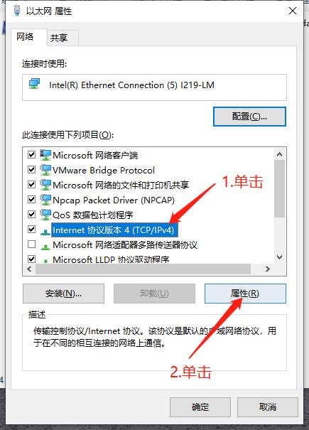 Windows IPv4设置